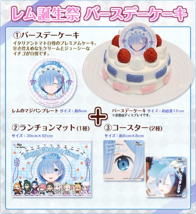Re:ゼロから始める異世界生活 リゼロ バースデー レム ラム ケーキ