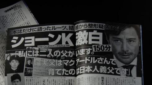 「文春砲」ショーンK経歴詐称