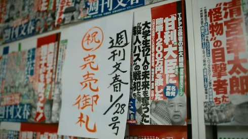 「週刊文春」売り切れ!