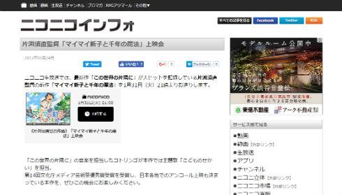 「マイマイ新子と千年の魔法」ニコニコ生放送 開演は1月31日21時から