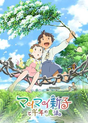 片渕須直2009年監督アニメーション映画「マイマイ新子と千年の魔法」
