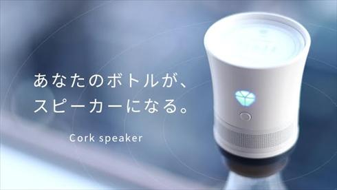cork speaker
