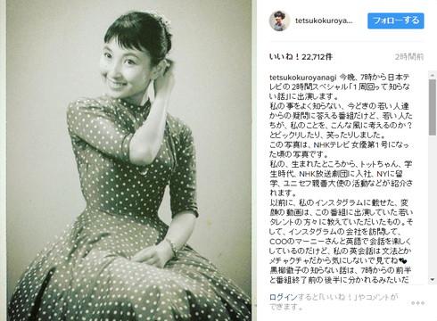 NHKテレビ女優第1号としてデビューした当時の黒柳さん