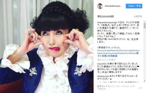 変顔に挑戦する黒柳さんの動画