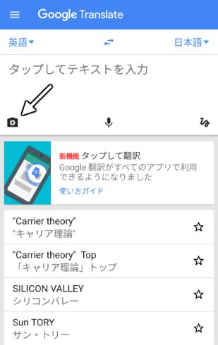 Google翻訳 リアルタイムカメラ