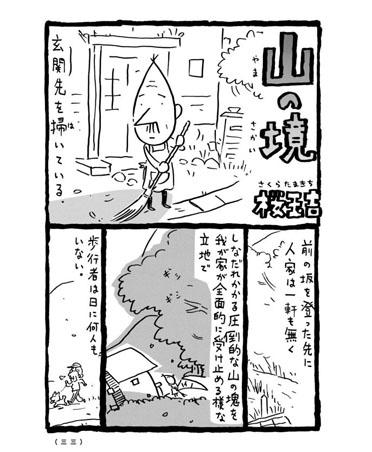 伊豆漫玉日記