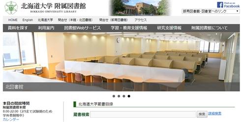 北大図書館が女性専用席を設置 「不公平」の声に即日撤去