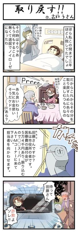 山形県警のブラックすぎる啓蒙4コマ漫画 作者に直撃インタビュー