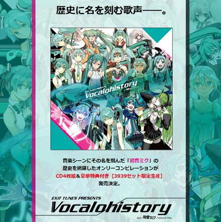 初音ミク10周年記念コンピレーション「Vocalohistory feat.初音ミク」発売決定