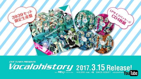 「Vocalohistory feat.初音ミク」はCD4枚組