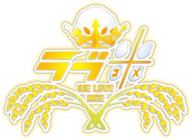「ラブ米(コメ)-WE LOVE RICE」ロゴ