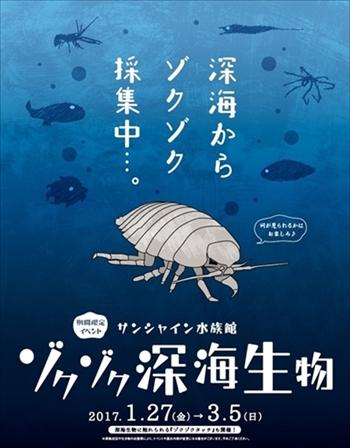 サンシャイン水族館ゾクゾク深海生物