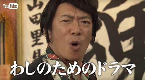 「警部補 矢部謙三」PR動画で気炎