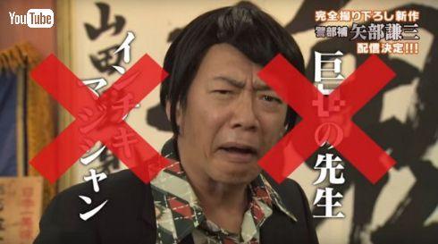 「警部補 矢部謙三」PR動画であのコンビをディス