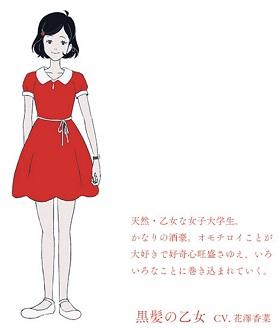 黒髪の乙女(CV:花澤香菜)