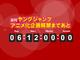 「週刊ヤングジャンプ」が新アニメ化企画を始動! 特設サイトのURLには「kda」の文字