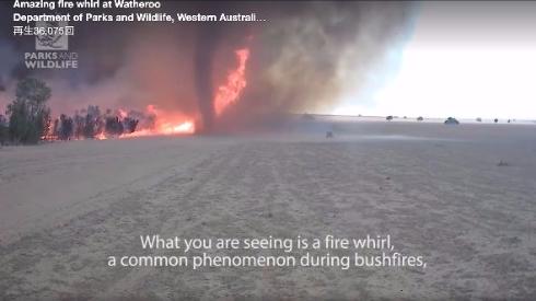 火災とともに竜巻のような現象が