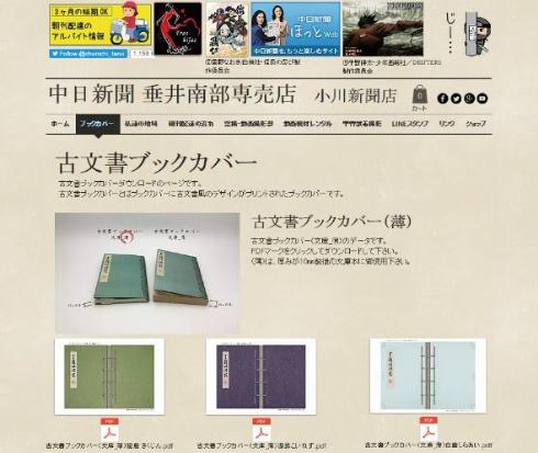 古文書ブックカバー 文庫本 垂井町 新聞販売店 無料 データ