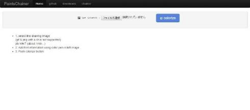 自動 着色 Paints chainer 線画 Webサービス