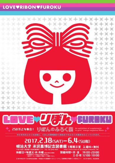 りぼん ふろく展 米沢嘉博記念図書館 少女漫画