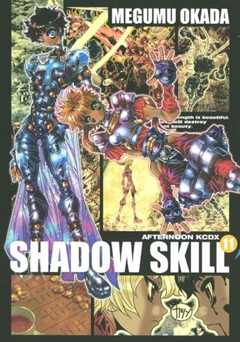 巨大写植を使った漫画の必殺技表現、元祖は「影技 SHADOW SKILL」?