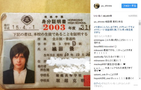 城田優さん、高校3年生のころの学生証