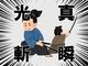 巨大写植を使った漫画の必殺技表現、元祖は「影技 SHADOW SKILL」? Twitter議論に作者が降臨
