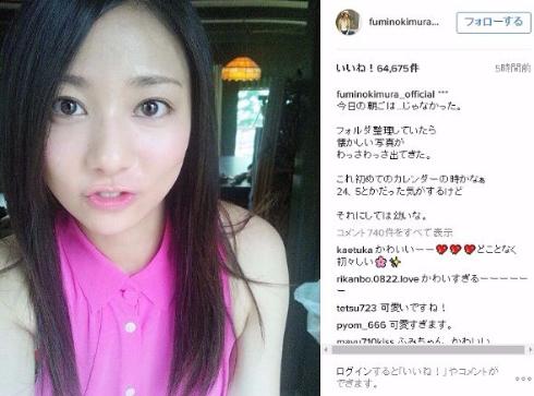 木村文乃 Instagram