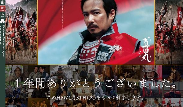 真田丸 公式サイト