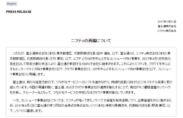 ニフティの個人向け事業、ノジマに売却 富士通が再編