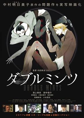 映画「ダブルミンツ」ビジュアル