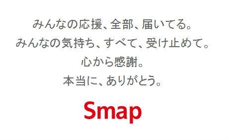 SMAPの公式ホームページが消滅 今後の発信は個人ページで