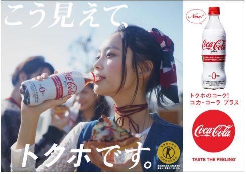 コカ・コーラ トクホ