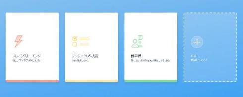 Dropbox Paper 共同編集 Google ドキュメント