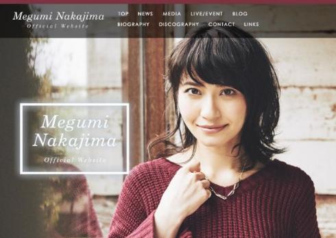 中島愛公式サイト