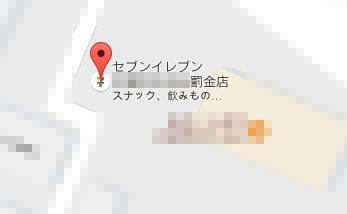 Googleマップに罰金店