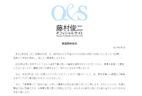 藤村俊二オフィシャルサイト