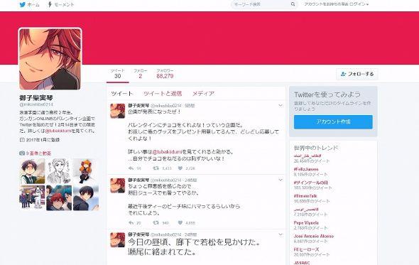 御子柴実琴 Twitter