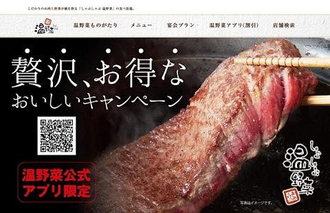しゃぶしゃぶ温野菜肉の日キャンペーン