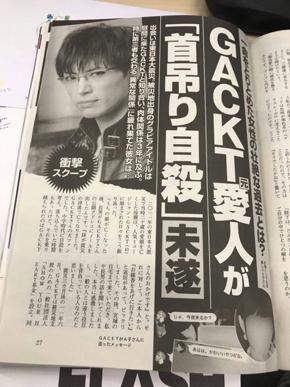 GACKT ブログ 元愛人 週刊文春