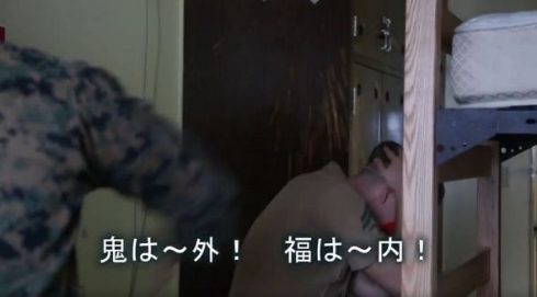 「海兵隊節分動画」豆を乱射