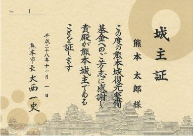 熊本城 地震 復旧 復興城主 Yahoo!ネット募金