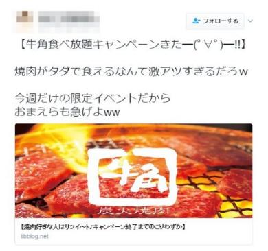 牛角 偽キャンペーン Twitter プロモーションツイート 注意喚起