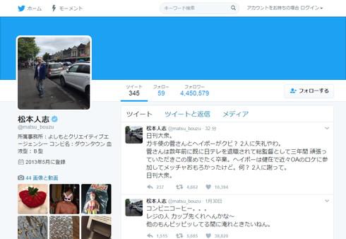 松本人志さん「ガースー&ヘイポーリストラ」報道を否定