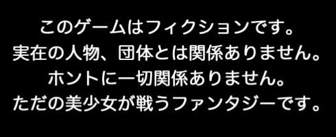 政剣マニフェスティア テクノード 1周年 DMM GAMES