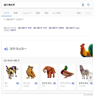 鶏の鳴き声をGoogle検索
