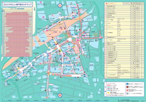 梅田地下街地図
