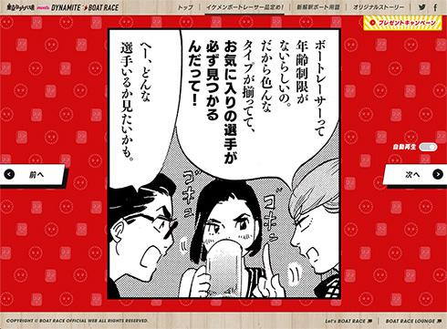 イケメンボートレーサー品定めタラ!