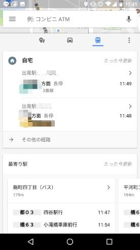 googlemap リアルタイム 通勤 タブ