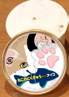 肉球 にくきゅう アイス